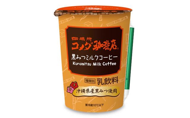 沖縄県産黒みつ使用「珈琲所コメダ珈琲店 黒みつミルクコーヒー」発売へ
