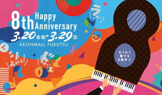 イオンモール福津で誕生8周年記念のイベント開催!