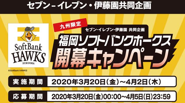 九州限定「セブン-イレブン×伊藤園 ホークスキャンペーン」実施!