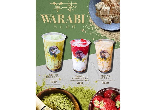 台湾黒糖タピオカ専門店 羊一茶「WARABI DRINK」3種登場