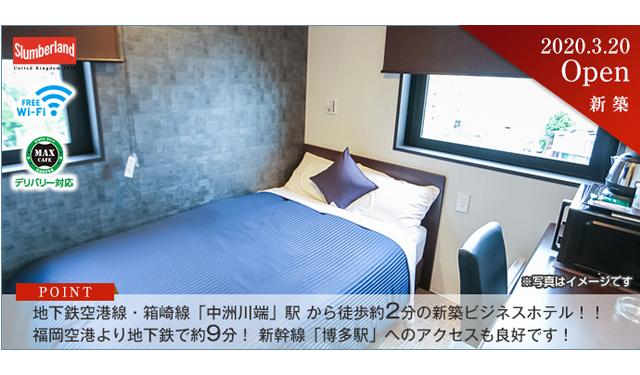 地下鉄 中洲川端駅から徒歩2分!「ホテルリブマックス博多」オープン!