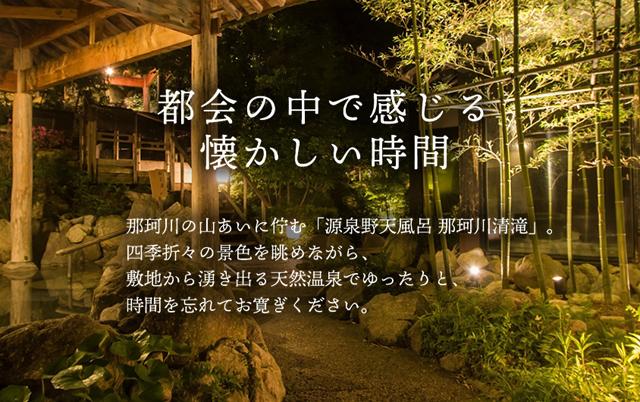 源泉野天風呂「那珂川 清滝」4月より料金改定