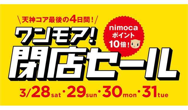 天神コア最後の4日間は、さらにお得な「ワンモア!閉店セール」開催、オリジナルアイテムプレゼントや限定福袋の販売も