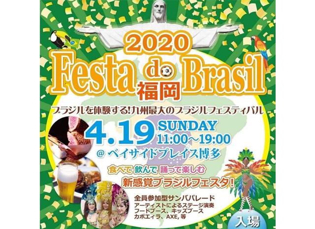 【開催延期10月】ブラジルを体験する九州最大のブラジルフェスティバル「フェスタドブラジル福岡」ベイサイドで開催へ!