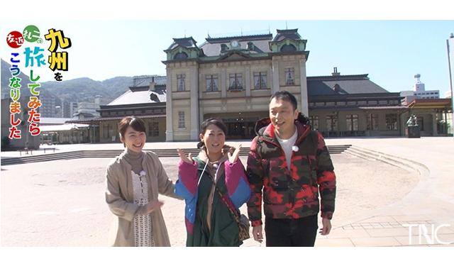 テレビ西日本「友近・礼二の九州を旅してみたらこうなりました【門司港駅~博多駅自由気ままな旅】」3月24日放送!