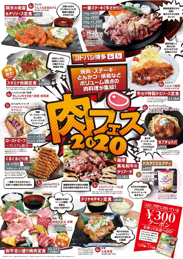 焼肉・ステーキ・とんかつ・焼鳥など、ボリューム満点の肉料理が集結!「肉フェス2020」ヨドバシ博多で開催中!