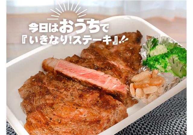 ステーキ、ハンバーグ全品のテイクアウト商品を10%OFF!今日はおうちで「いきなり!ステーキ」!