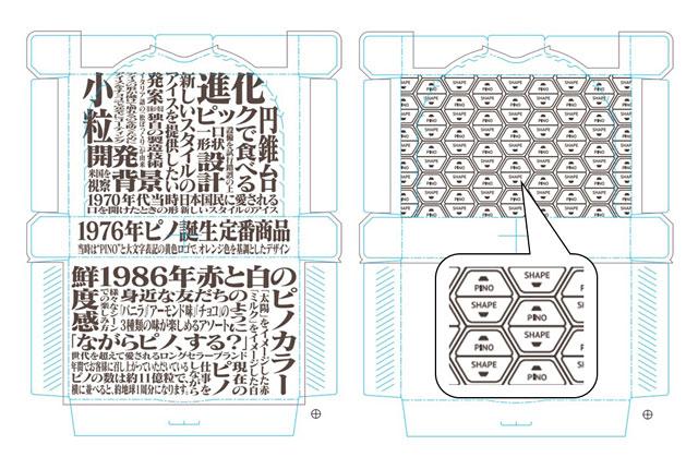 「ピノ(エヴァンゲリオンパッケージ)」コンビニ限定発売へ