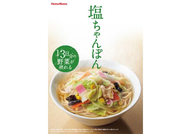 Hotto Mottoから野菜が摂れる「塩ちゃんぽん」新発売
