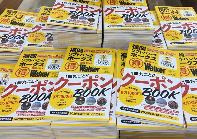 「福岡ソフトバンクホークス クーポンBOOK」ホークスファン垂涎!まるっとお得すぎる一冊が完成!