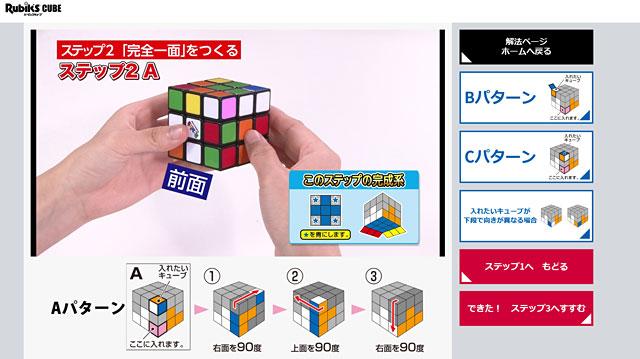 国内初となる公式の「ルービックキューブ6面完成攻略動画サイト」オープン