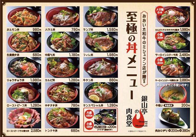 福岡初登場!おおいた和牛のミシュラン店が贈る「銀山亭の肉食堂」アイランドアイにオープン!