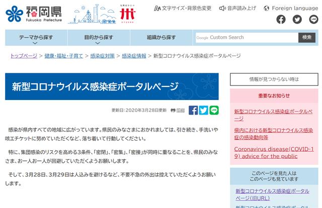 福岡県が「新型コロナウイルス感染症ポータルページ」を公開しています