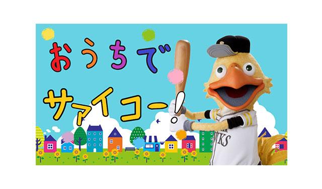 2020年プロ野球開幕延期を受け、福岡ソフトバンクホークスでは家庭で楽しめるさまざまなコンテンツを発信する「おうちでサァイコー!」プロジェクトを始動!