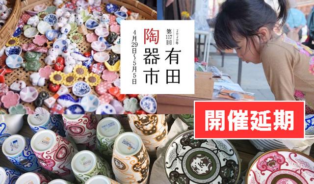 【開催延期】GWおでかけ情報 人気スポット「第117回有田陶器市」