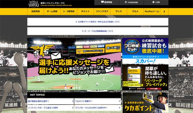 福岡ソフトバンクホークスがチーム活動(練習試合・練習)を休止