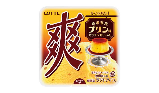 ロッテから『爽 純喫茶風プリン味』新発売へ
