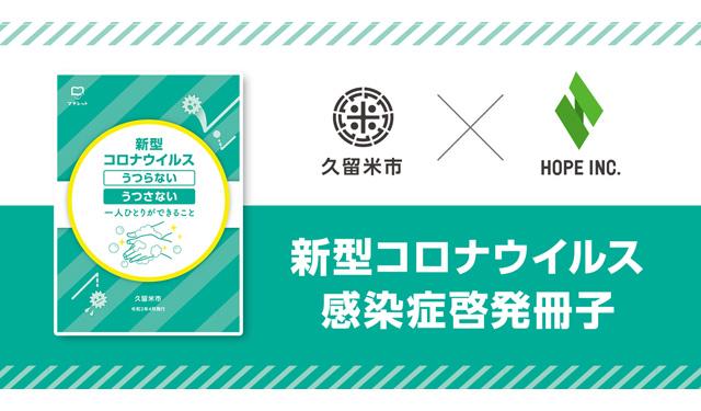 ホープ社と久留米市が冊子「新型コロナウイルスうつらないうつさない一人ひとりができること」発行へ