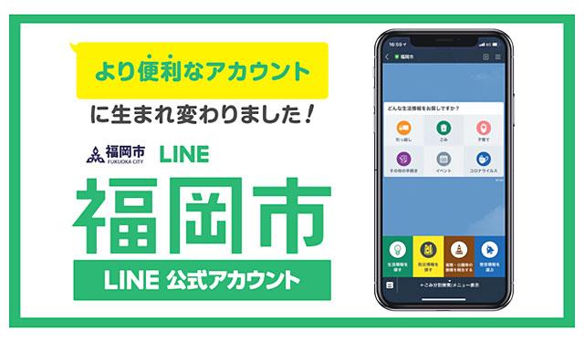 デザインも一新、福岡市LINE公式アカウントがリニューアル