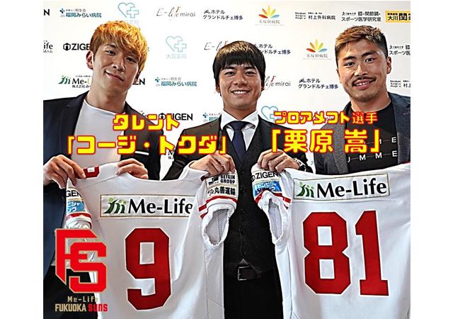 元「withB」コージ・トクダさんが福岡のアメフトチームに入団