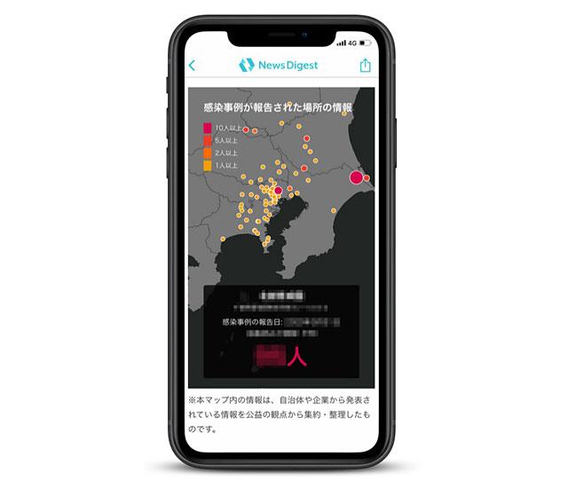 速報ニュースアプリ NewsDigestが新型コロナウイルスの「感染事例が報告された場所の情報」マップの提供を開始
