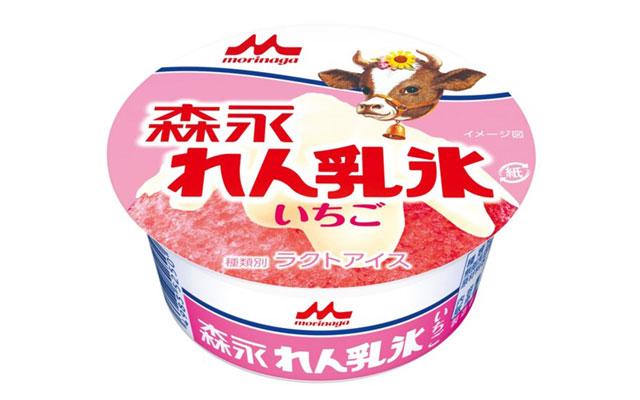 森永乳業から「森永 れん乳氷 いちご」期間限定発売へ