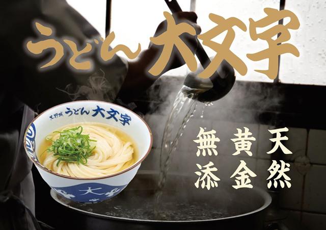 大野城の「うどん大文字」が筑紫野に2号店、4月7日オープン