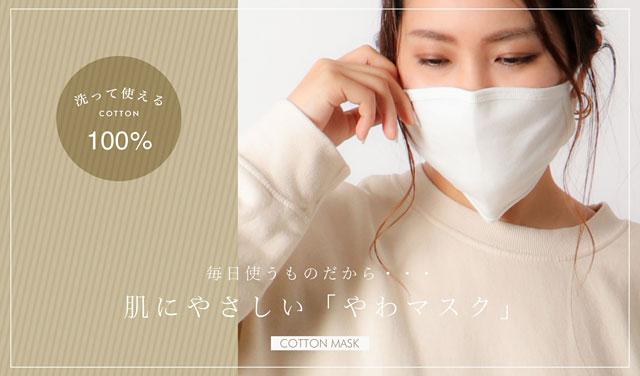 イオングループのコックスが洗って使える布マスク「やわマスク」の予約販売をスタート