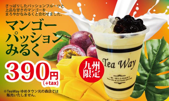 タピオカドリンク専門店ティーウェイから九州限定ドリンク「マンゴーパッションみるく」販売