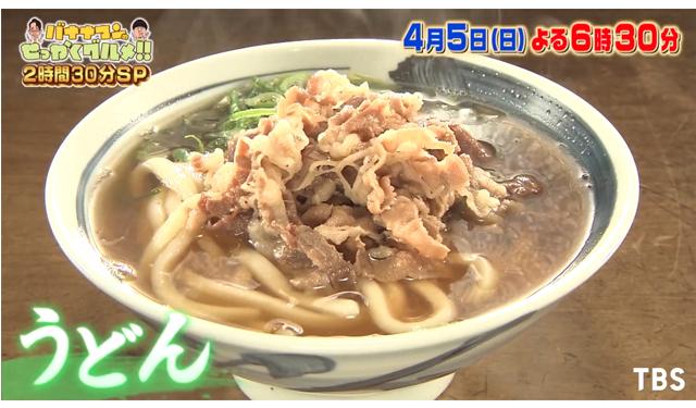 RKB毎日放送(TBS)「バナナマンのせっかくグルメ」4月5日放送!メンディーが福岡グルメを食べ尽くす!