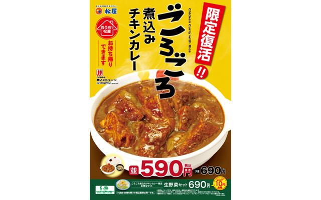 【持ち帰り可能】松屋から「ごろごろ煮込みチキンカレー」登場