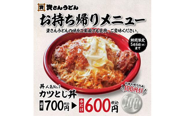 【持ち帰り可能】資さんうどん「カツとじ丼」期間限定で100円引き販売へ