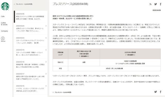スタバが福岡を含む1都6府県内の店舗を休業へ