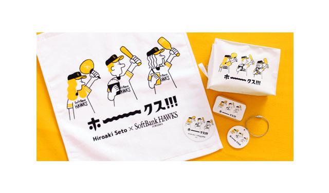 福岡県出身のイラストレーター・世戸ヒロアキさんコラボグッズを販売