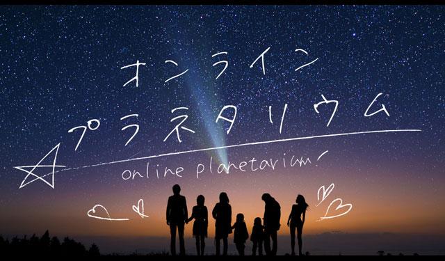 来週末「双方向コミュニケーション型プラネタリウム」のライブ配信開催が決定