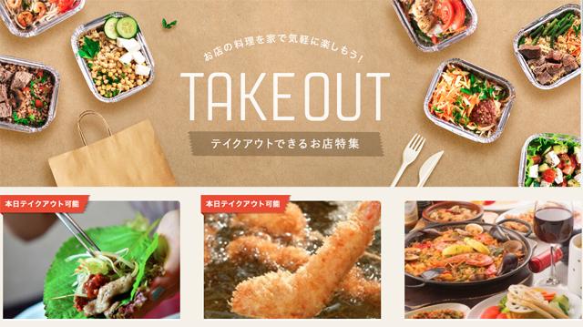 食べログが「テイクアウトできるお店特集」公開中(福岡県1750店)