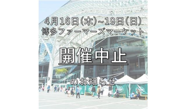 4月の『博多ファーマーズマーケット』開催中止