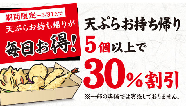 丸亀製麺で「天ぷら」5個以上持ち帰り購入で30%割引へ