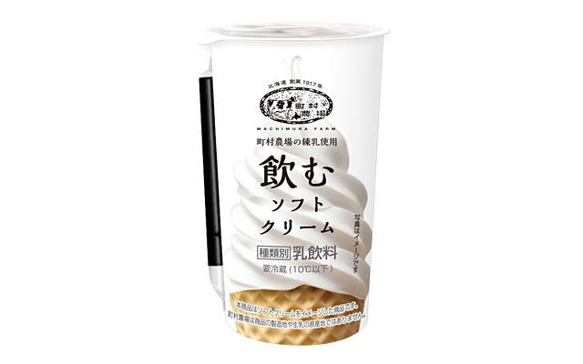 北海道 町村農場の特製練乳を使用「町村農場 飲むソフトクリーム」ローソン限定発売