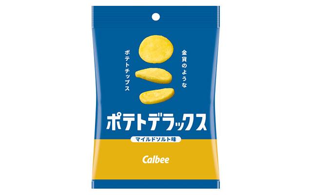 カルビーの『ポテトデラックス マイルドソルト味』販売エリア拡大で全国展開へ