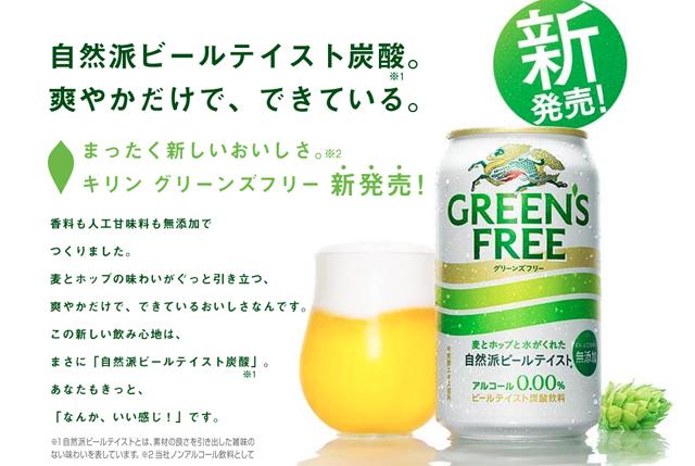「キリン グリーンズフリー」発売から約1週間で500万本突破。健康志向の高まりや家中需要でノンアルコール飲料市場も好調
