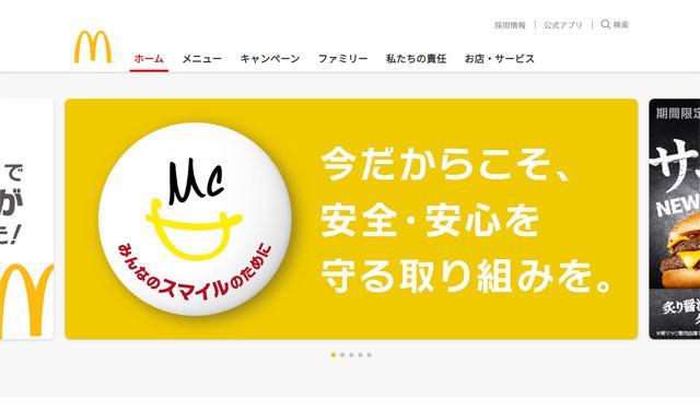 マクドナルド、13都道府県で「終日店内客席の利用中止」へ