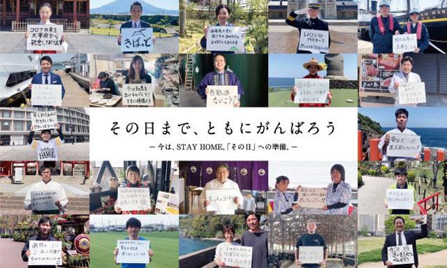 JR九州が九州各地から「その日まで、ともにがんばろう」動画公開
