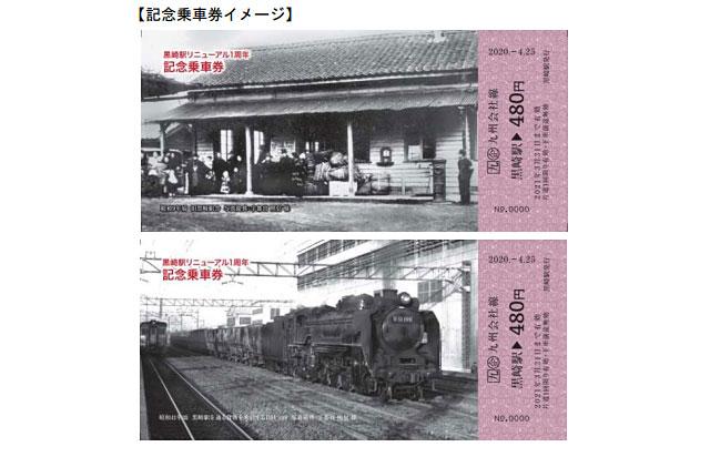 【郵送申込み】JR九州が「黒崎駅リニューアル1周年記念乗車券」申込み受付開始