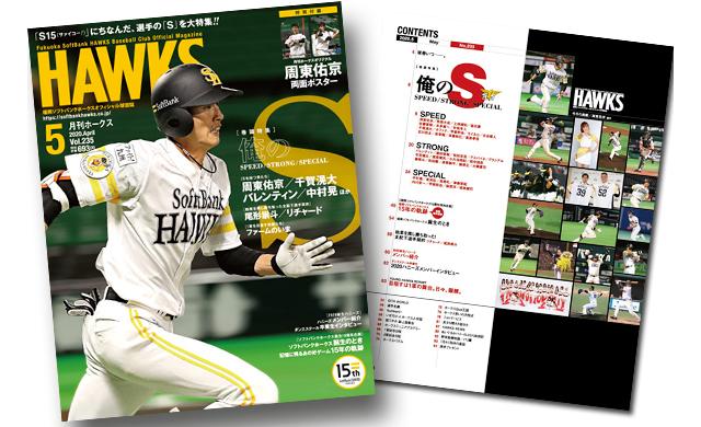 『月刊ホークス』5月号は選手の「S」を大特集
