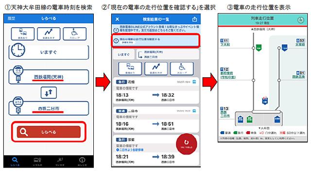 「にしてつバスナビ」で西鉄天神大牟田線の電車走行位置情報が表示可能に