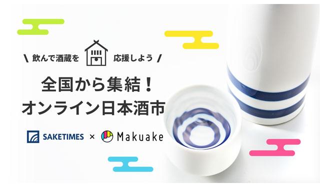 国内最大級の日本酒専門WEBメディアが「オンライン日本酒市」開設