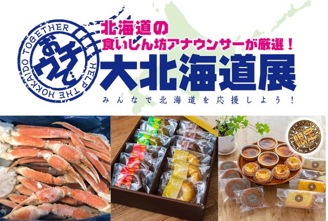 北海道の美味しいもの大集合「おウチで大北海道展」新商品が続々と登場