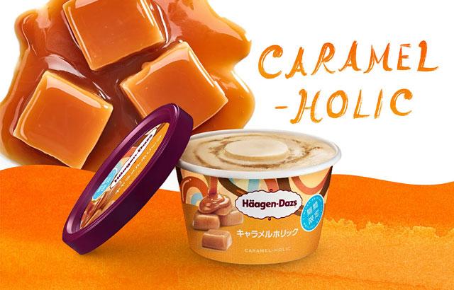 ハーゲンダッツからミニカップの新商品『キャラメルホリック』発売へ