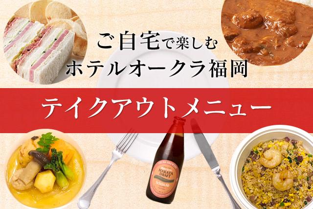 ご自宅で楽しむ「ホテルオークラ福岡」テイクアウトできます